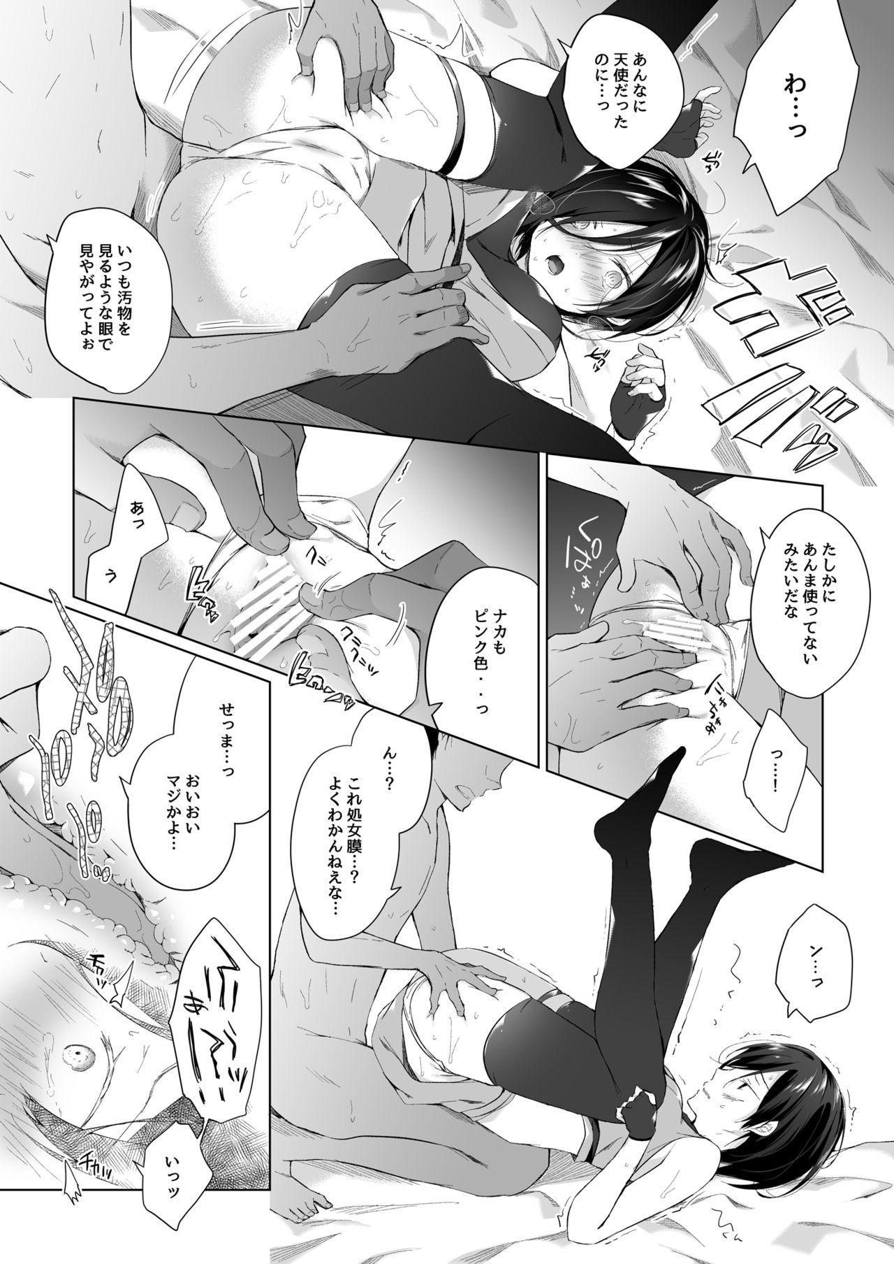 Dansou Layer Cos ROM Satsuei 28