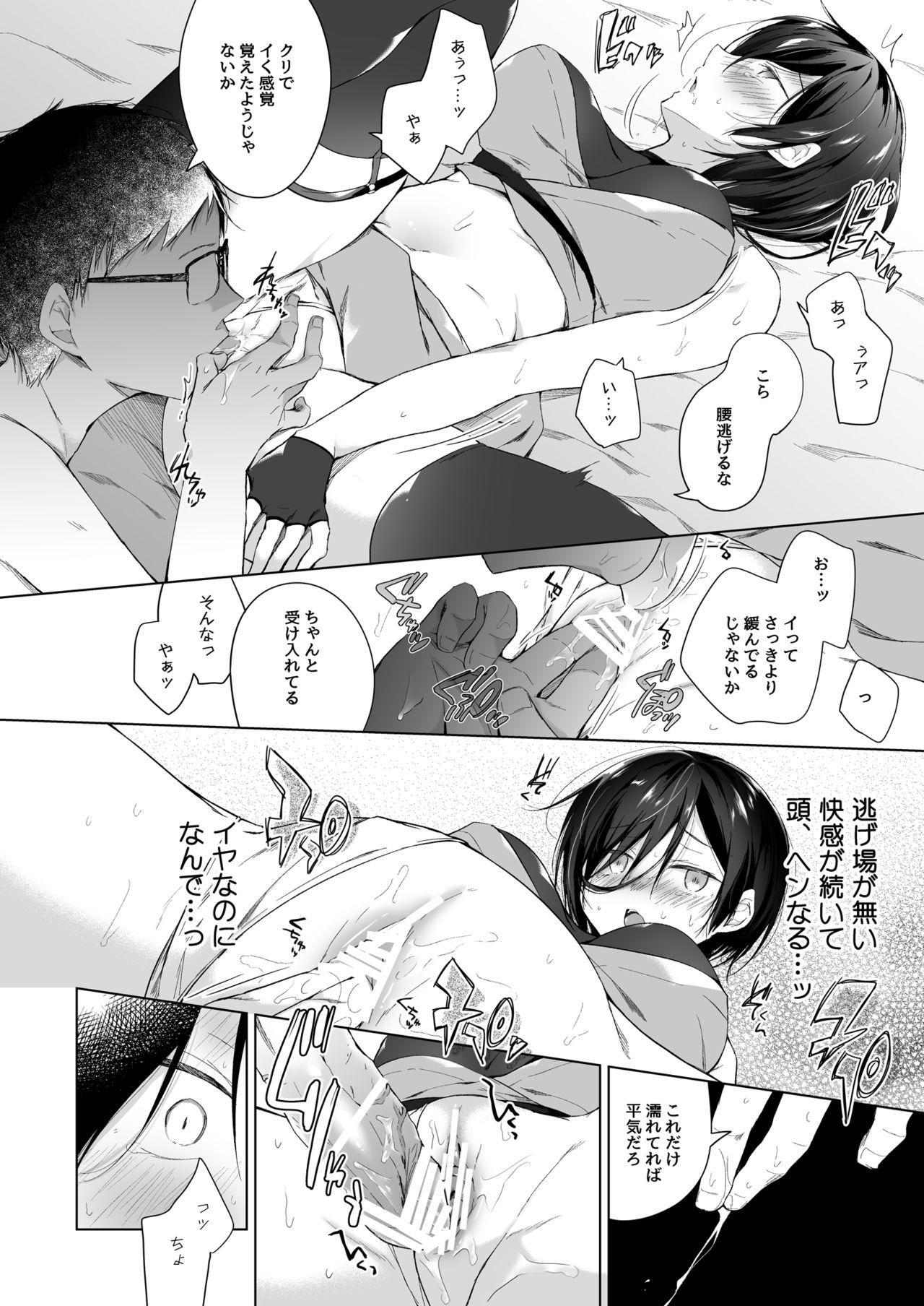 Dansou Layer Cos ROM Satsuei 31