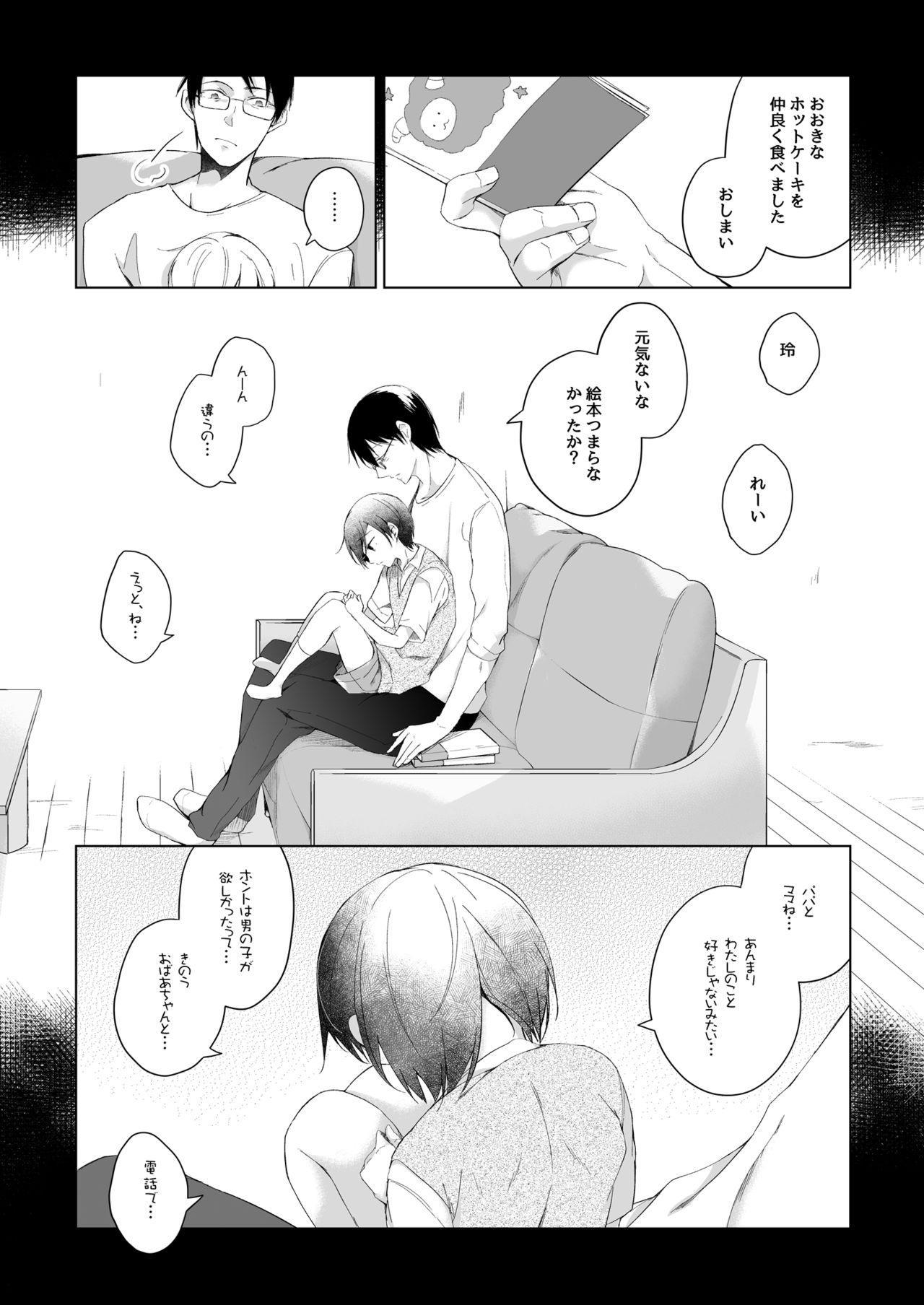 Dansou Layer Cos ROM Satsuei 3
