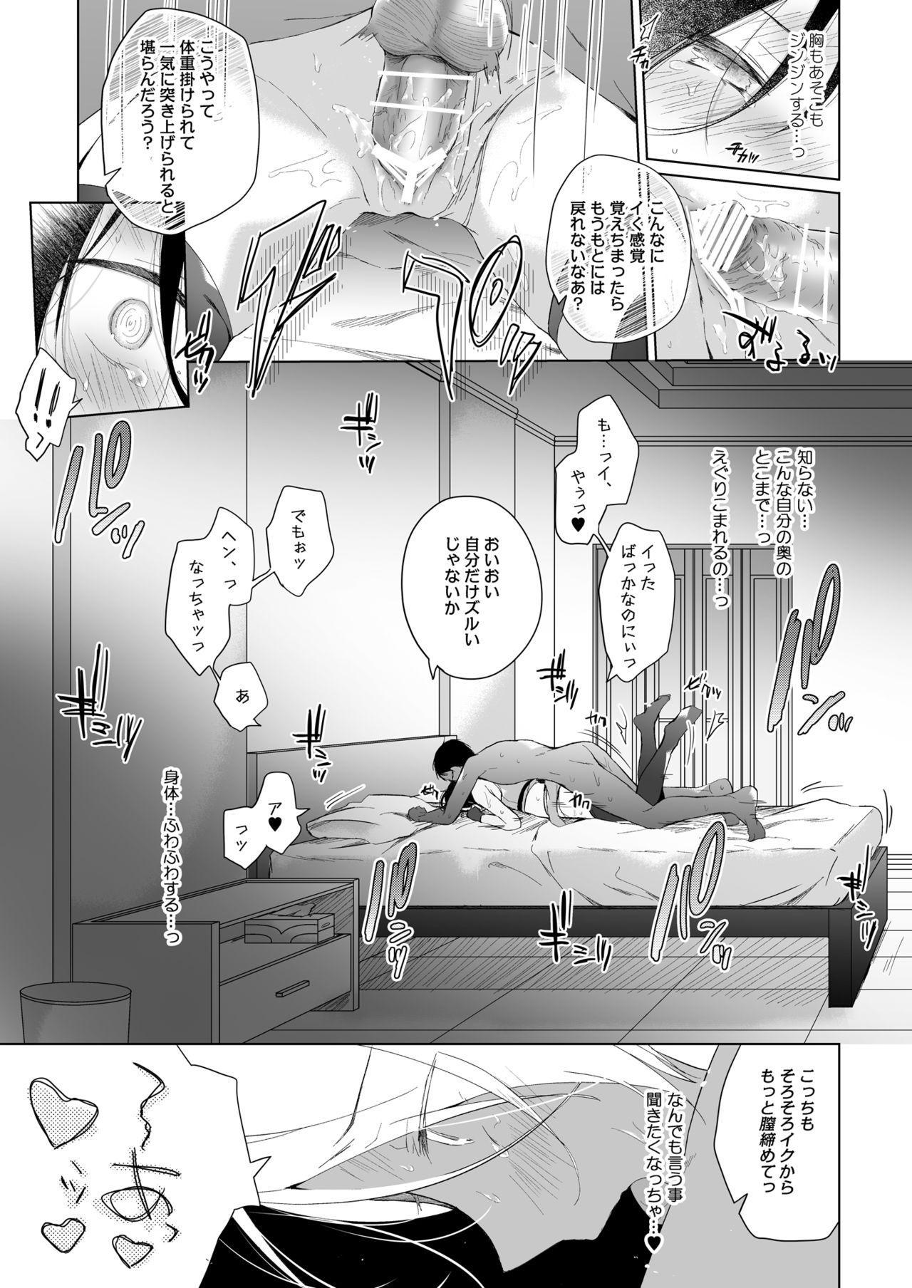 Dansou Layer Cos ROM Satsuei 44
