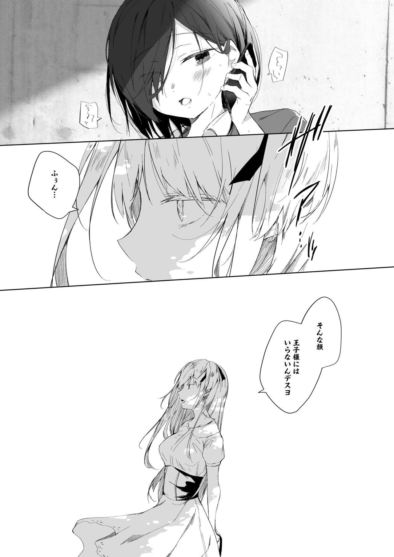 Dansou Layer Cos ROM Satsuei 49