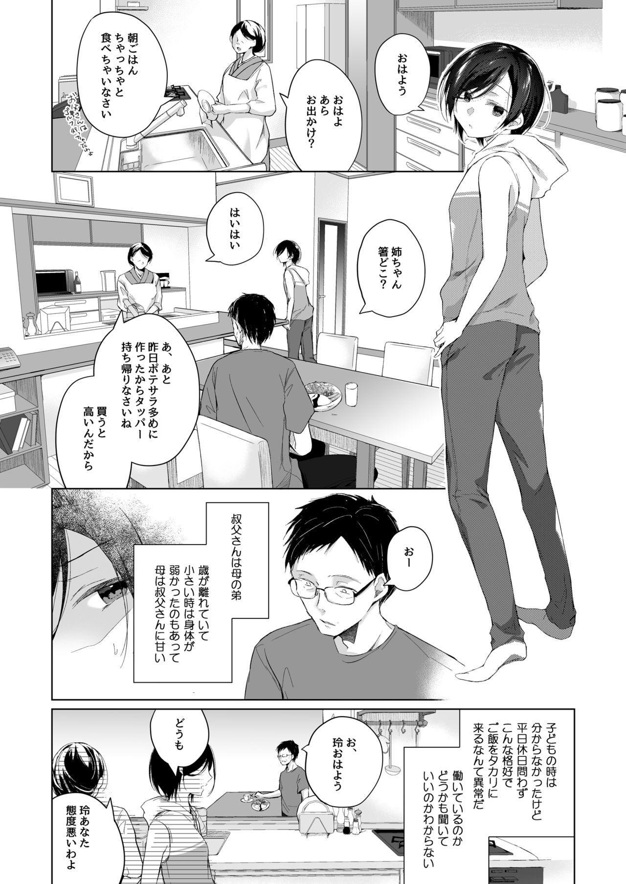 Dansou Layer Cos ROM Satsuei 6