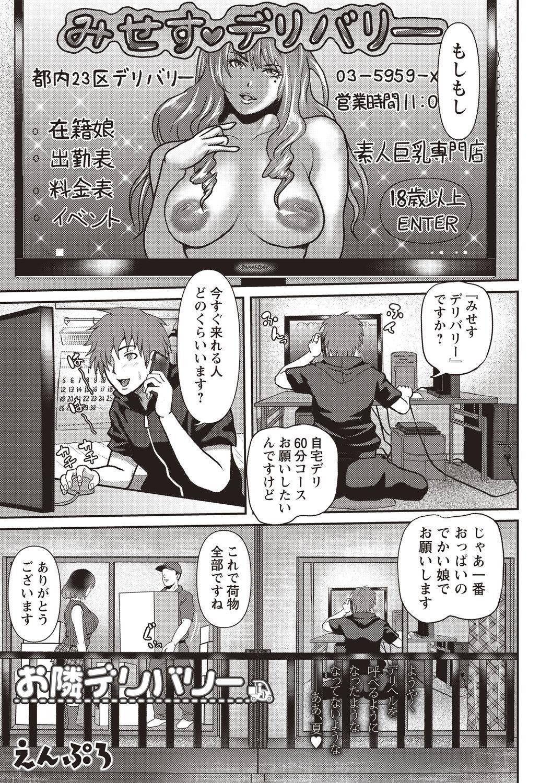 COMIC Masyo 2020-09 136
