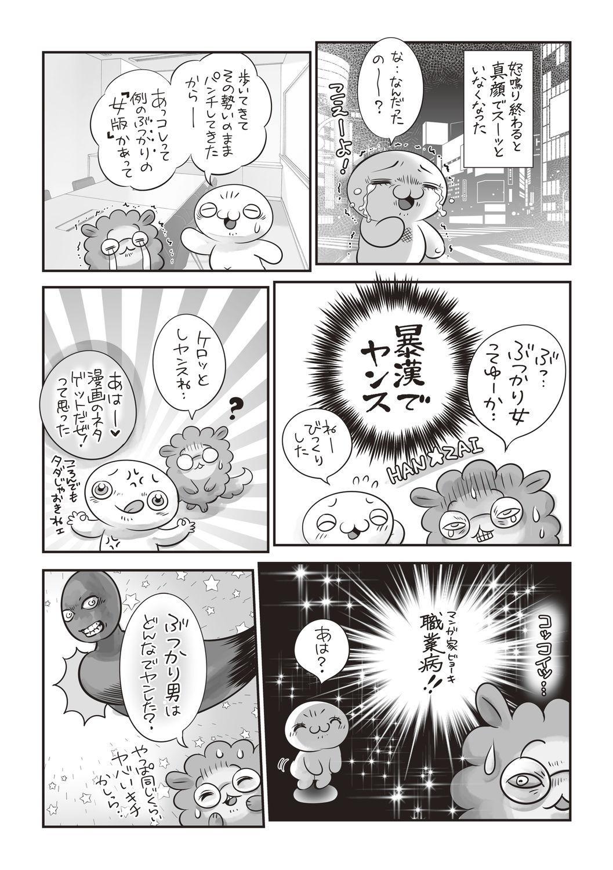 COMIC Masyo 2020-09 241
