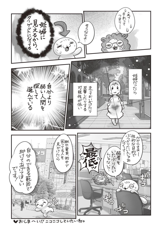COMIC Masyo 2020-09 245