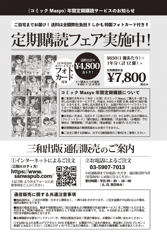COMIC Masyo 2020-09 249