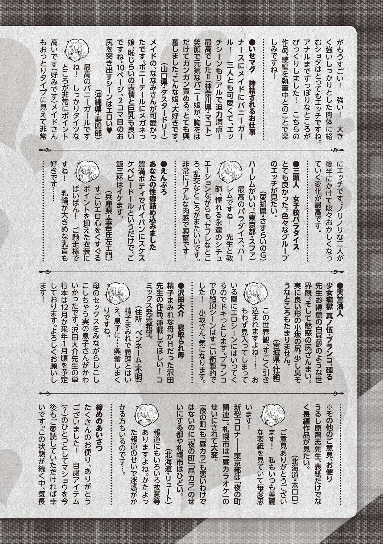 COMIC Masyo 2020-09 251