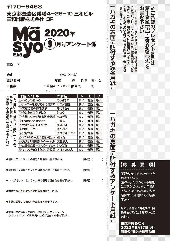 COMIC Masyo 2020-09 254