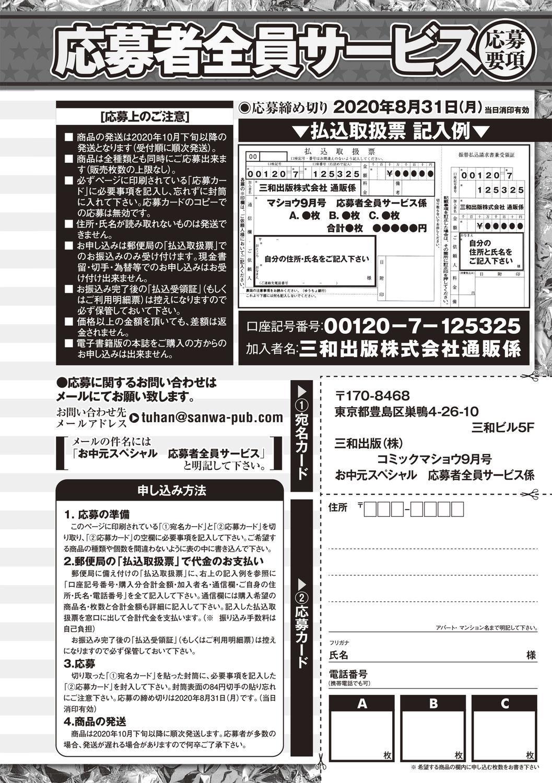 COMIC Masyo 2020-09 257