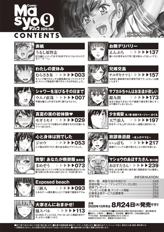 COMIC Masyo 2020-09 261