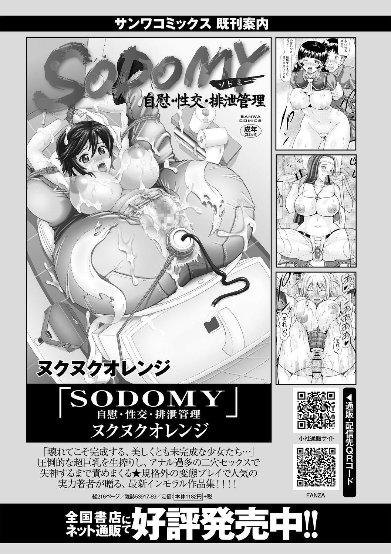 COMIC Masyo 2020-12 185