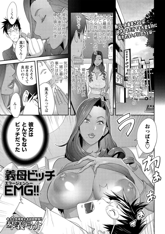 COMIC Masyo 2020-12 22
