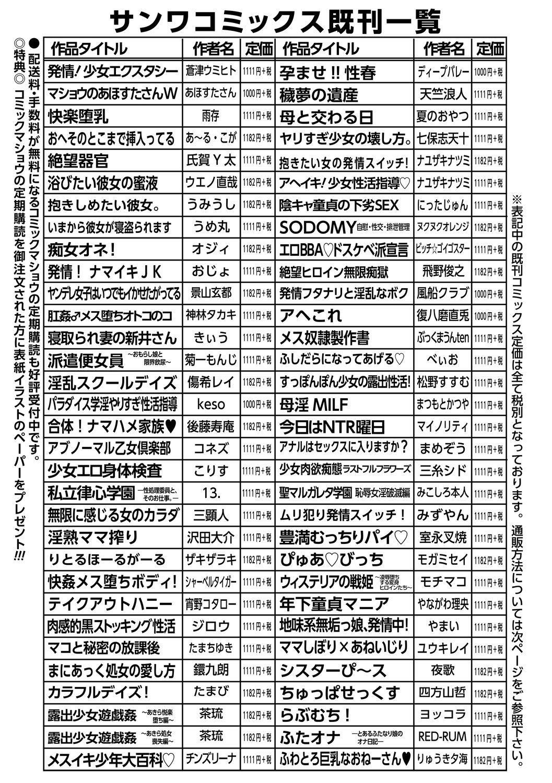 COMIC Masyo 2020-12 248