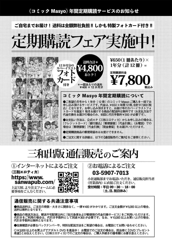 COMIC Masyo 2020-12 249