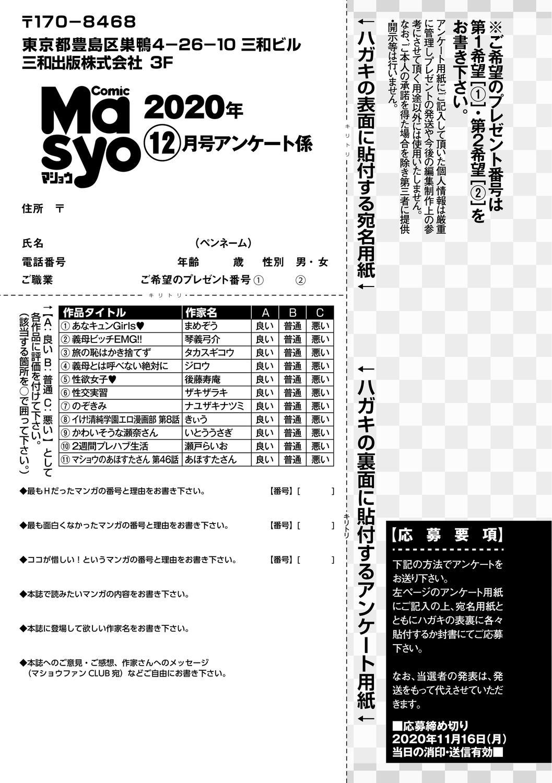 COMIC Masyo 2020-12 254