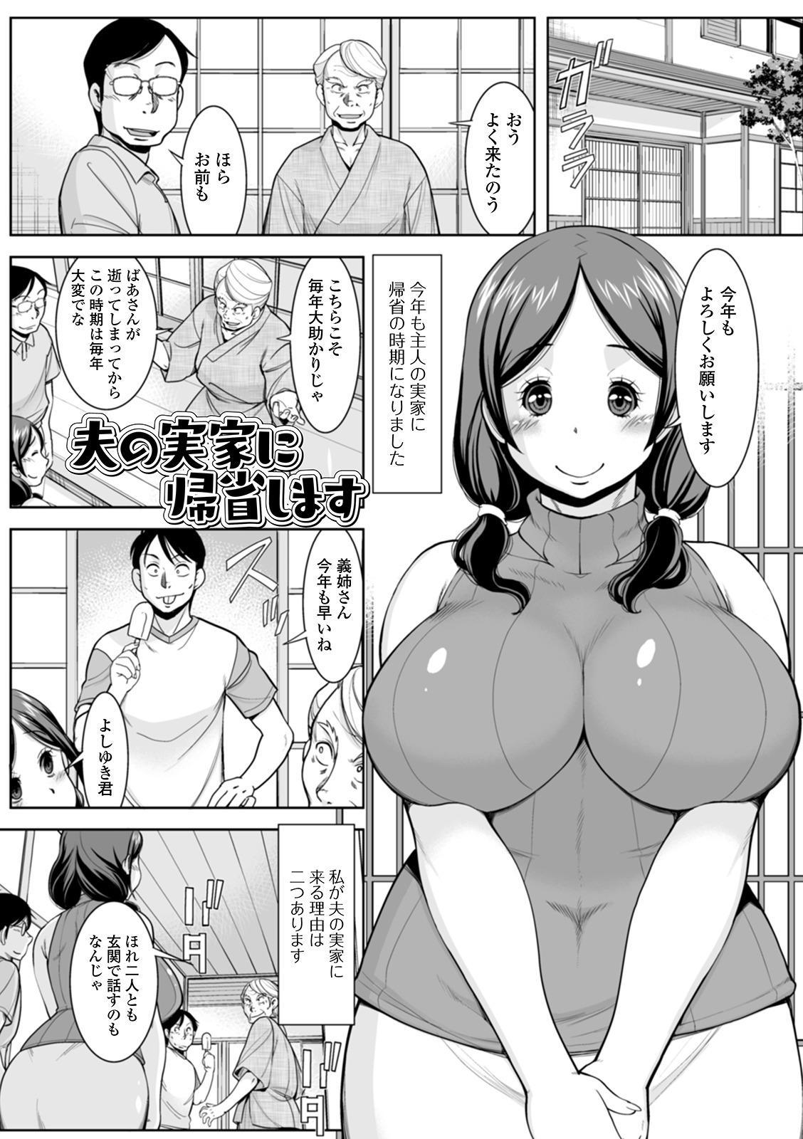 [Murasan] Shirarezaru Oku-sama-tachi [Digital] 100