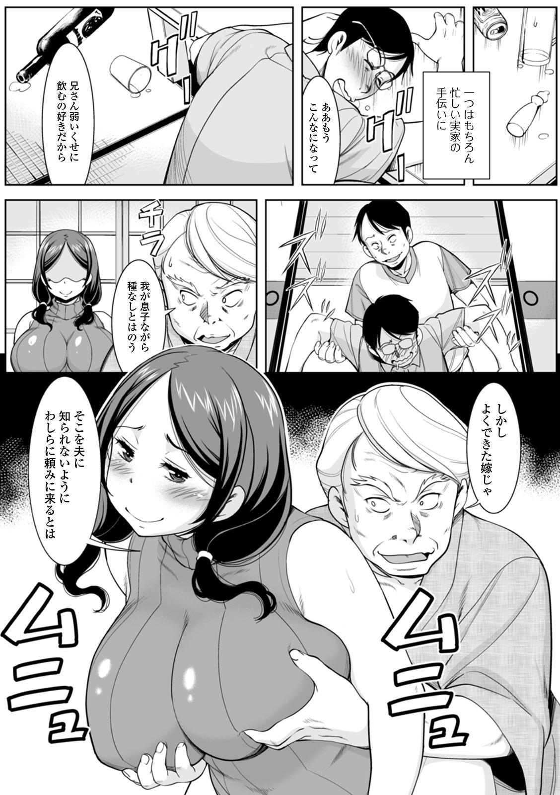 [Murasan] Shirarezaru Oku-sama-tachi [Digital] 101