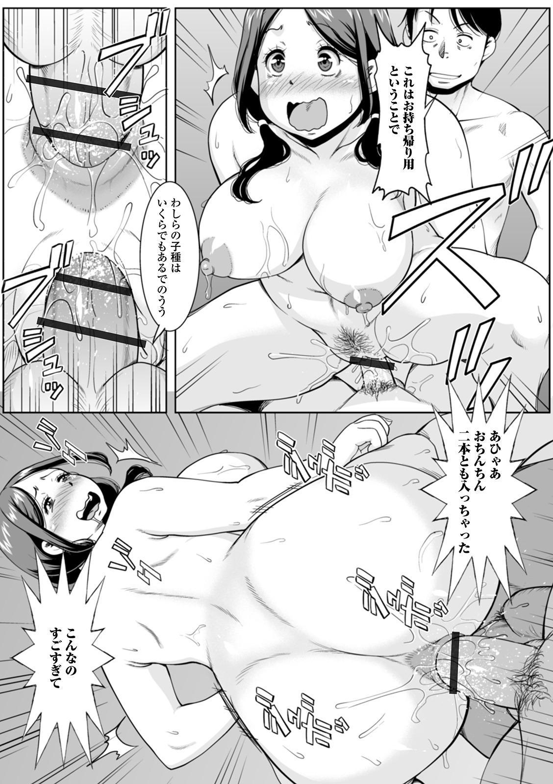 [Murasan] Shirarezaru Oku-sama-tachi [Digital] 113