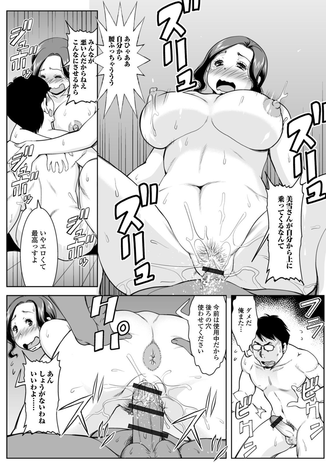 [Murasan] Shirarezaru Oku-sama-tachi [Digital] 127