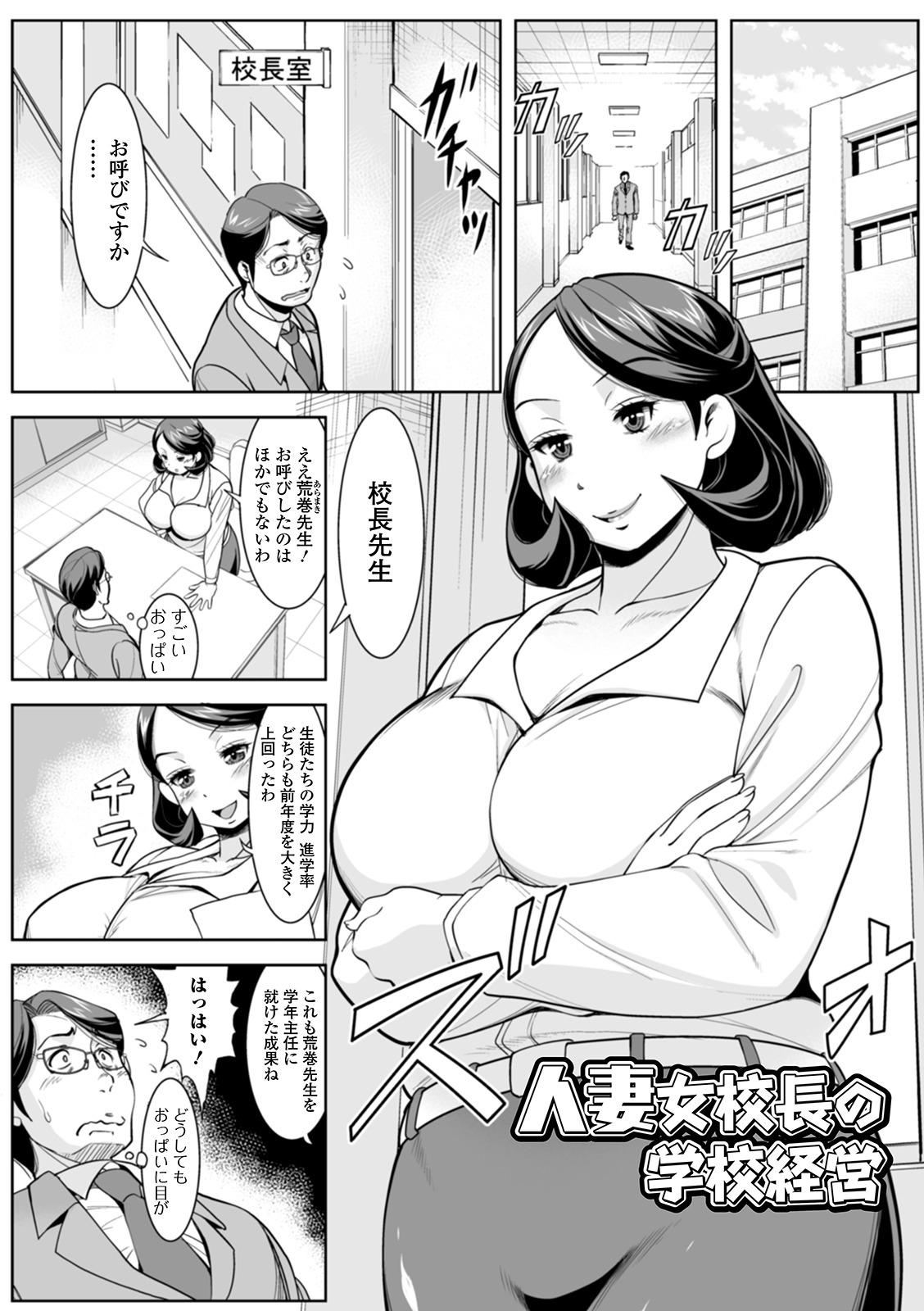 [Murasan] Shirarezaru Oku-sama-tachi [Digital] 132