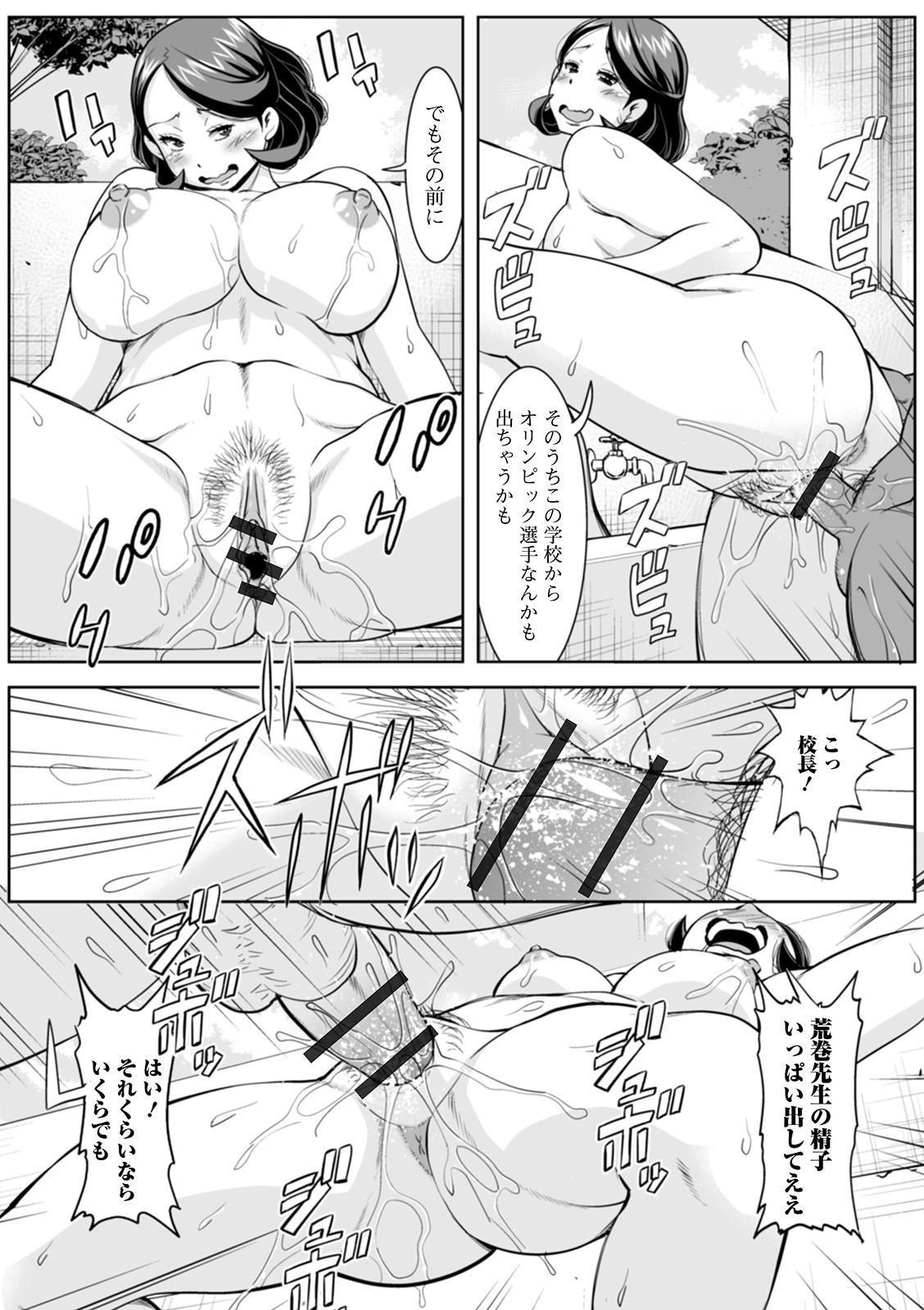 [Murasan] Shirarezaru Oku-sama-tachi [Digital] 145