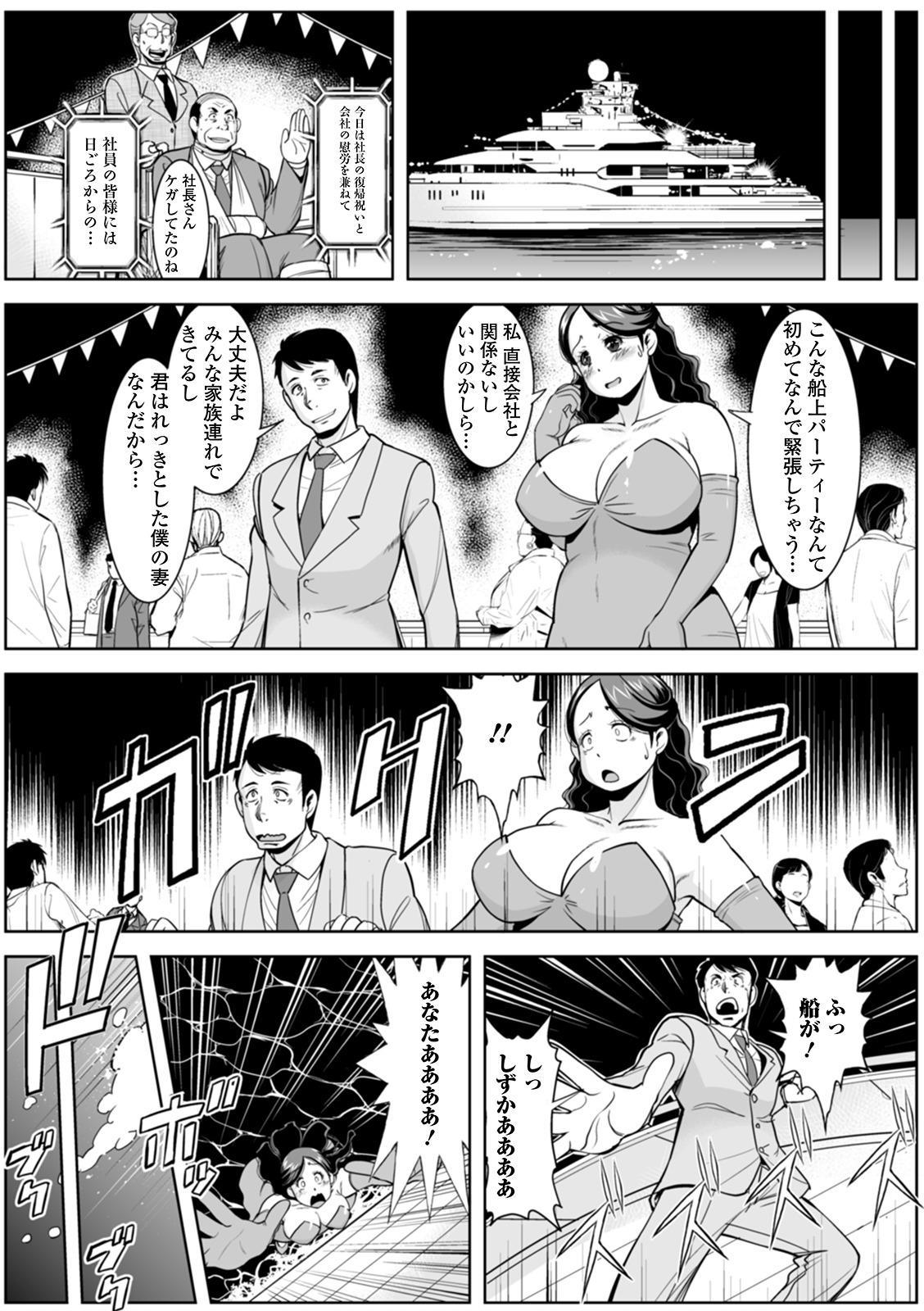 [Murasan] Shirarezaru Oku-sama-tachi [Digital] 149