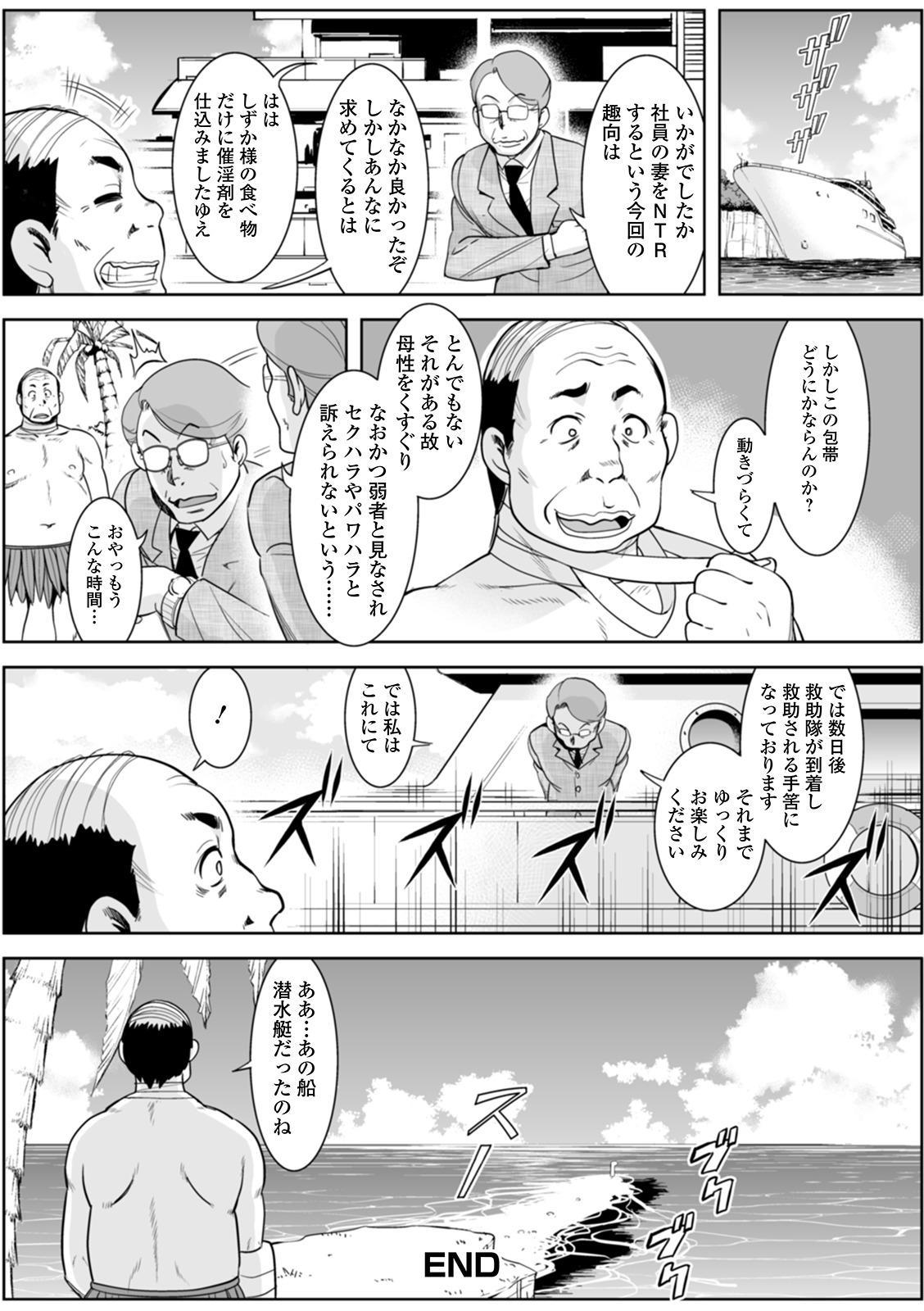 [Murasan] Shirarezaru Oku-sama-tachi [Digital] 163