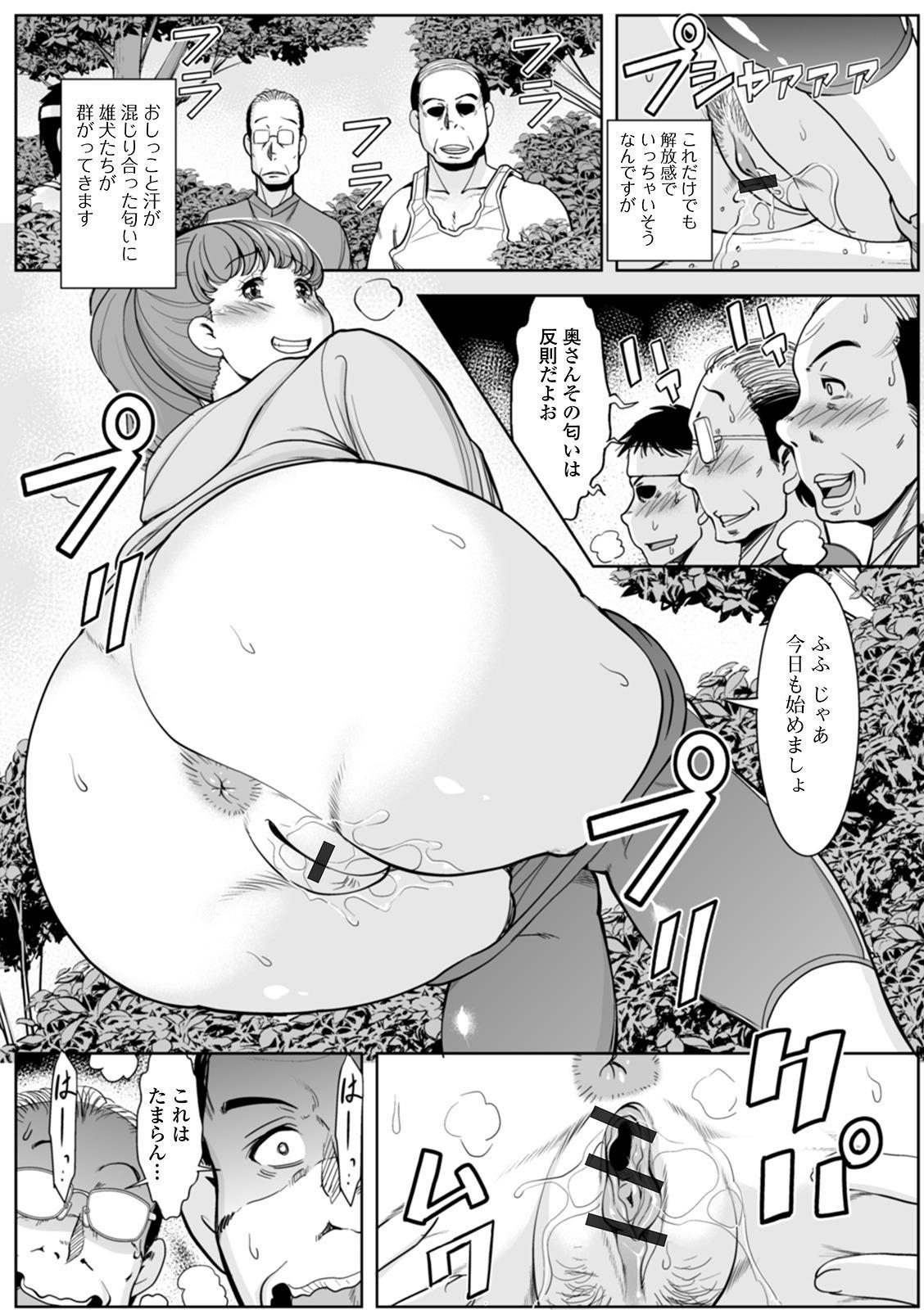 [Murasan] Shirarezaru Oku-sama-tachi [Digital] 183