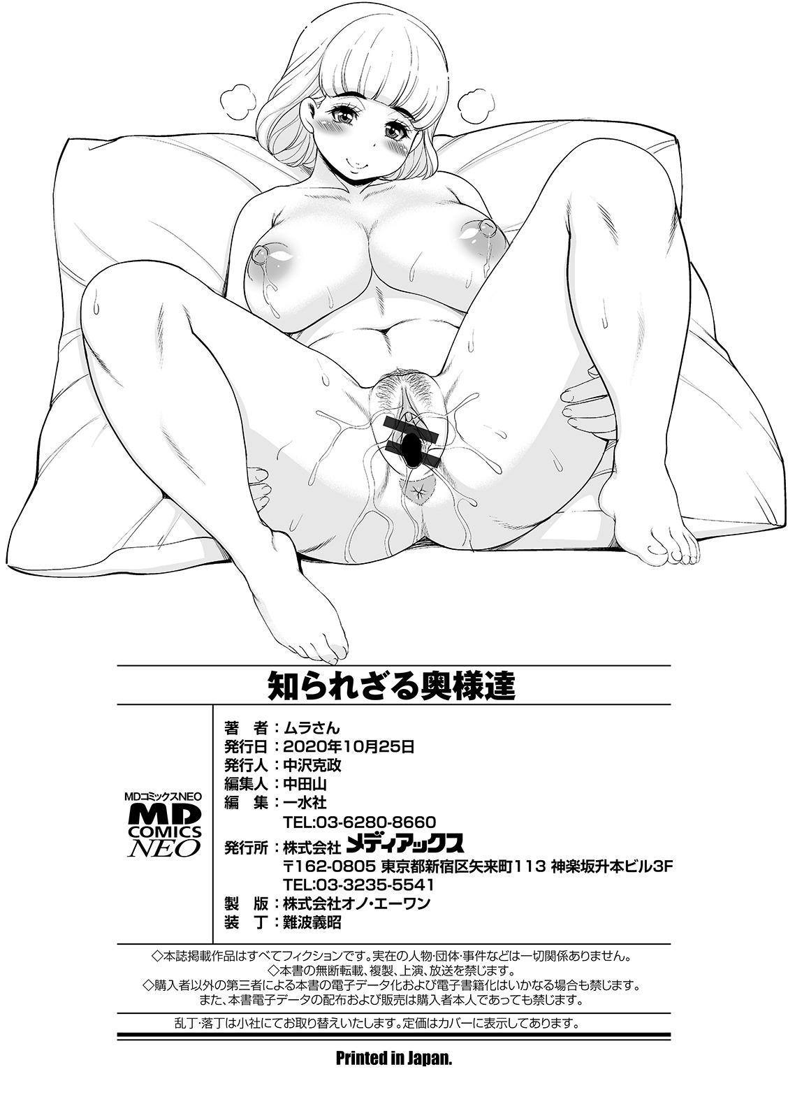 [Murasan] Shirarezaru Oku-sama-tachi [Digital] 197