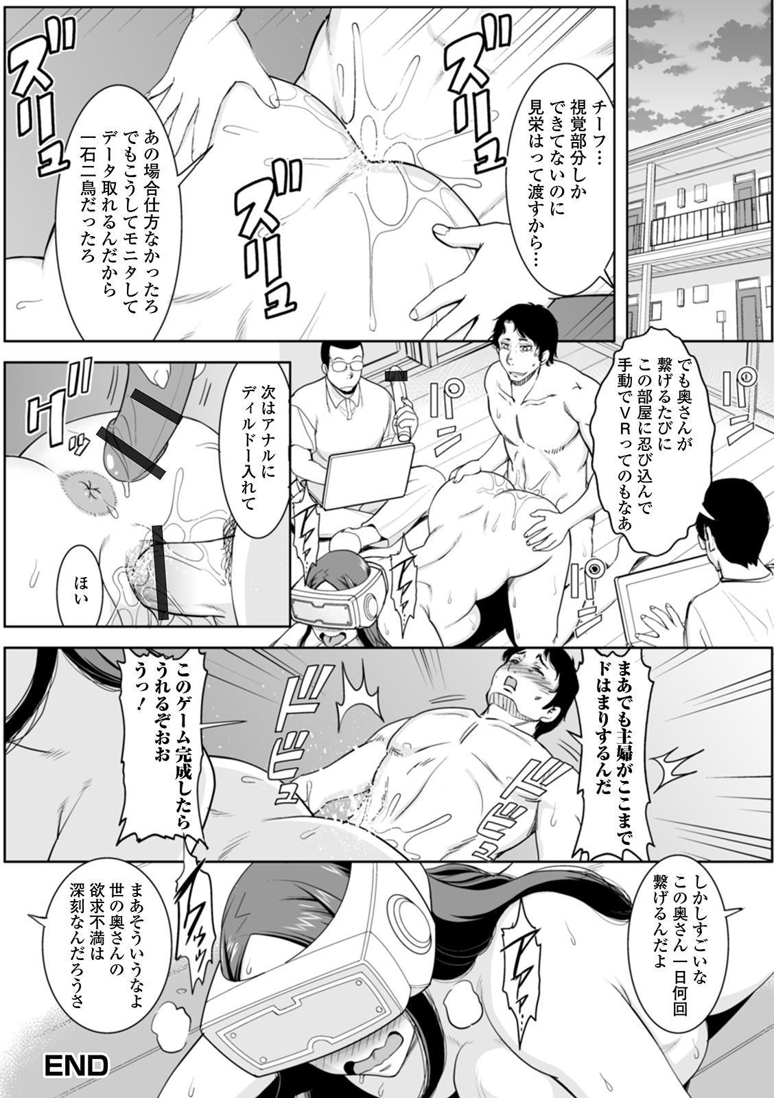 [Murasan] Shirarezaru Oku-sama-tachi [Digital] 19