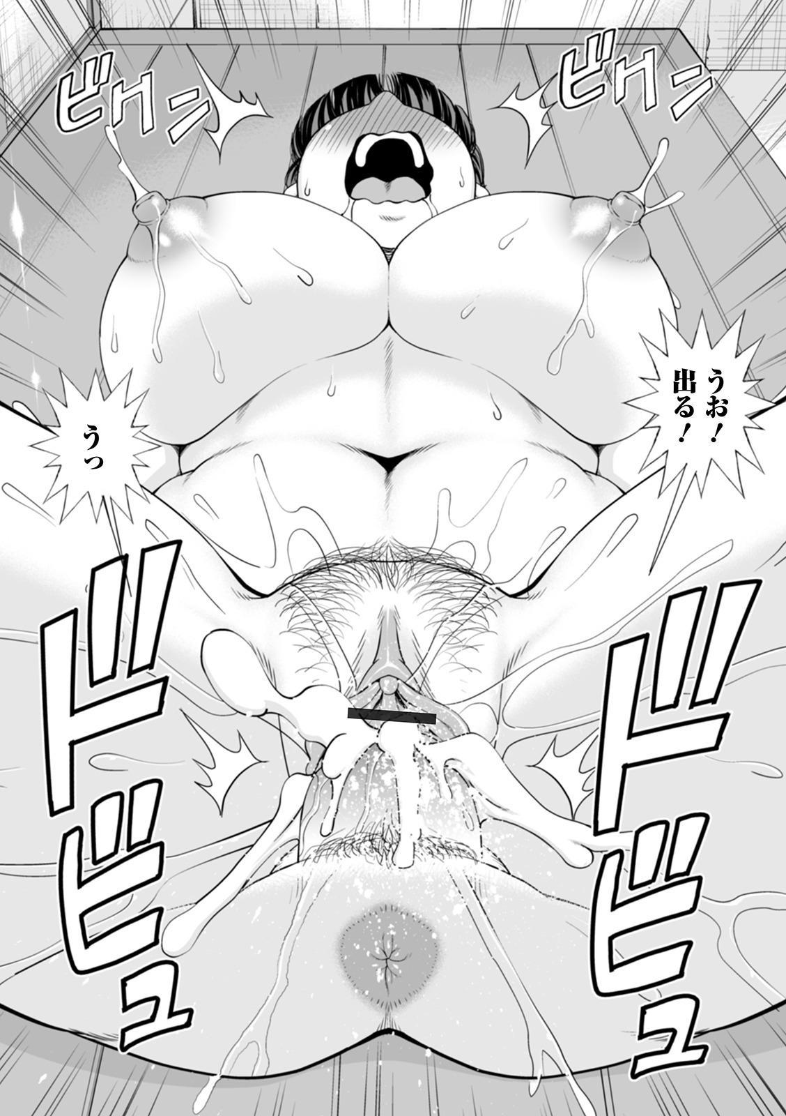 [Murasan] Shirarezaru Oku-sama-tachi [Digital] 204