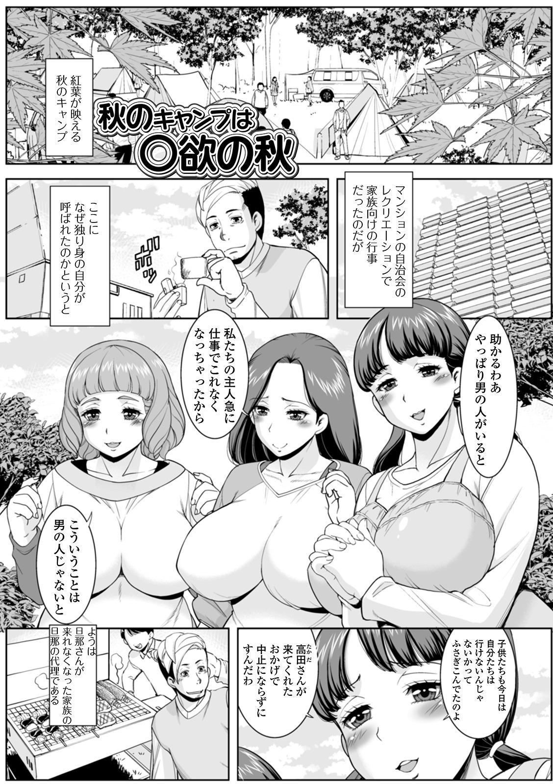 [Murasan] Shirarezaru Oku-sama-tachi [Digital] 20