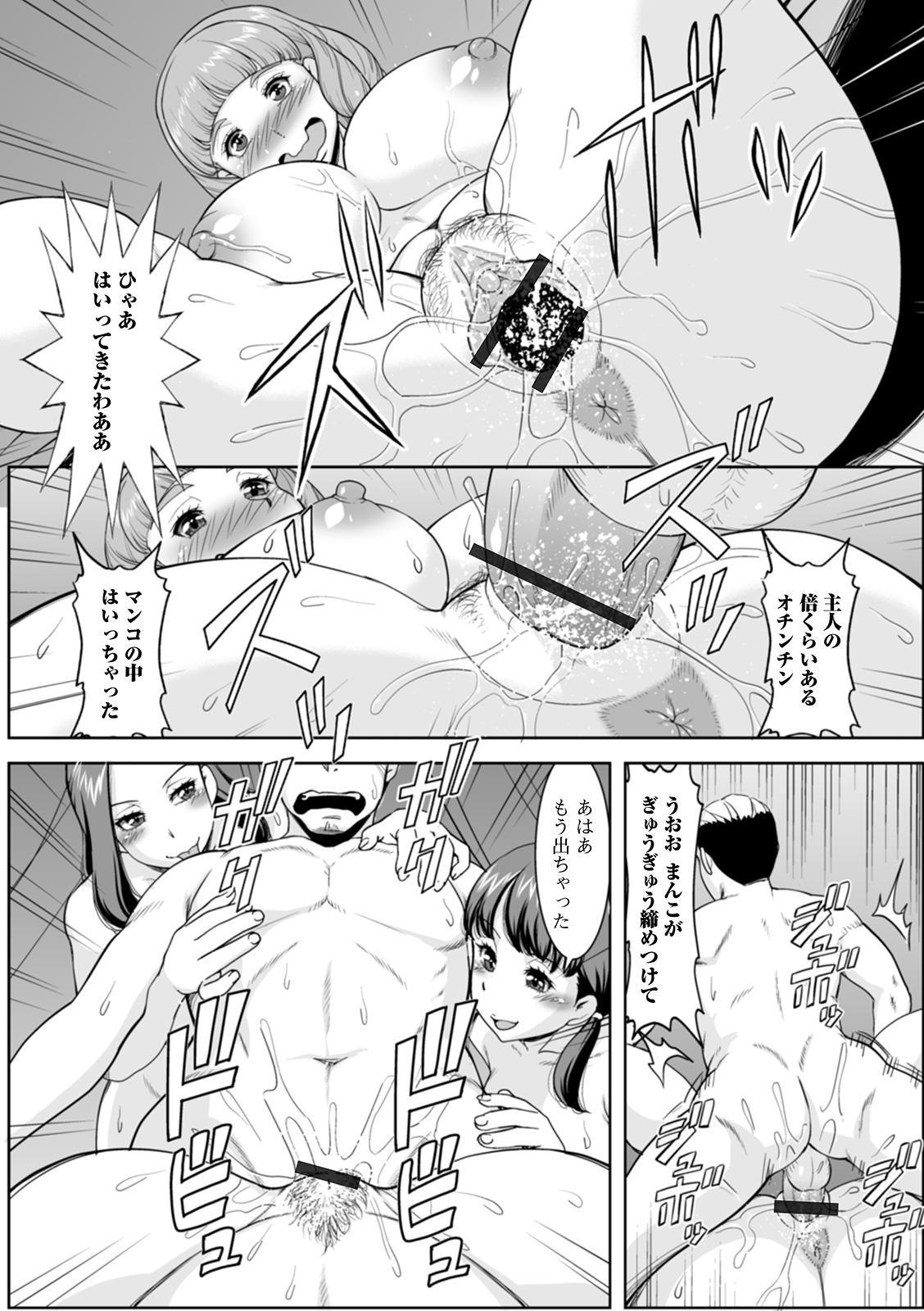 [Murasan] Shirarezaru Oku-sama-tachi [Digital] 30