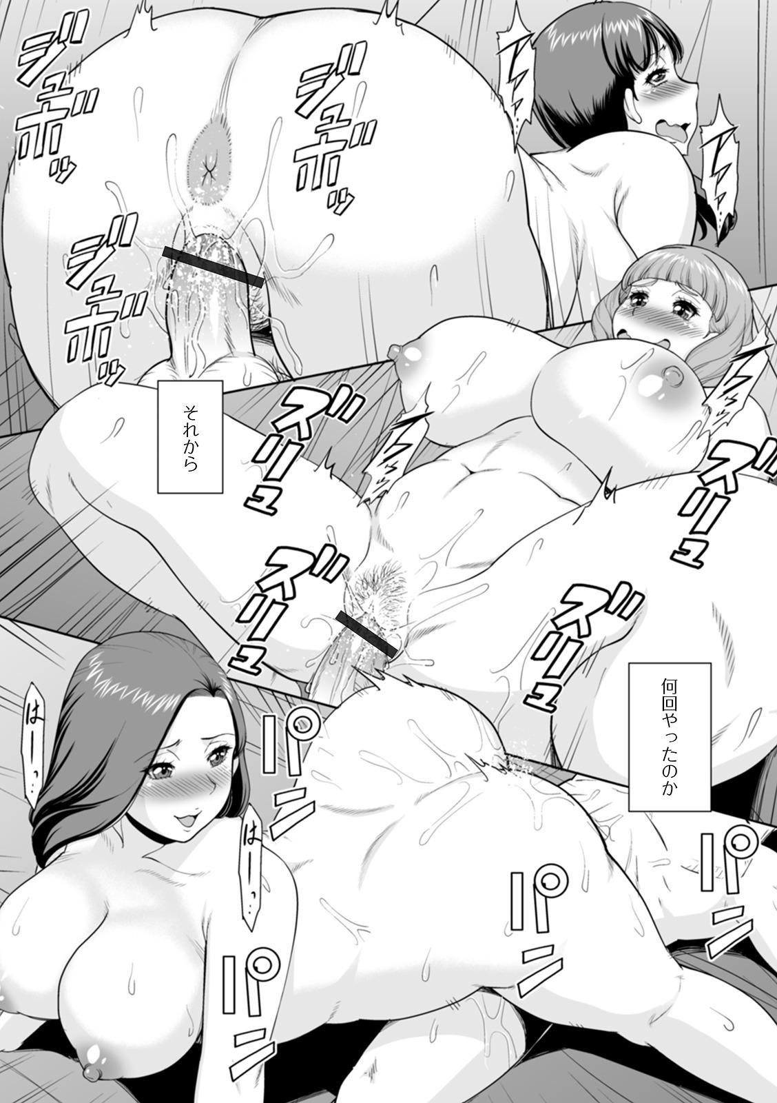 [Murasan] Shirarezaru Oku-sama-tachi [Digital] 33