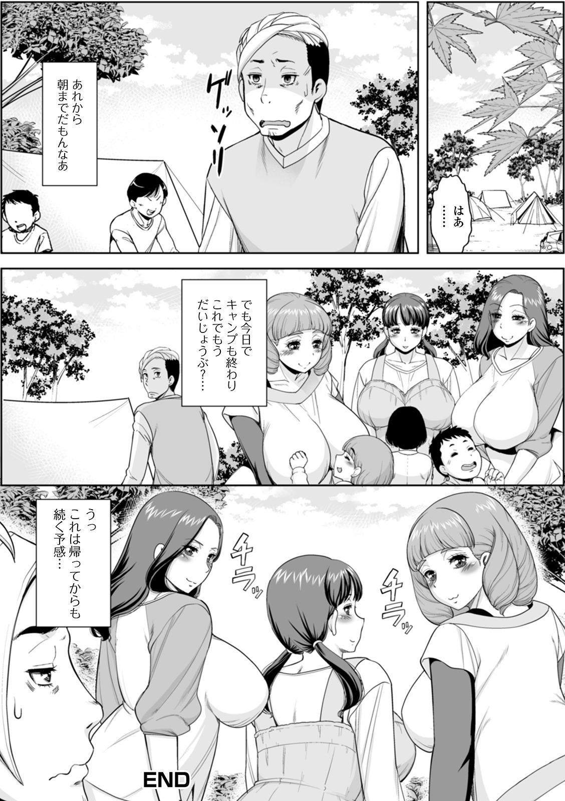 [Murasan] Shirarezaru Oku-sama-tachi [Digital] 35