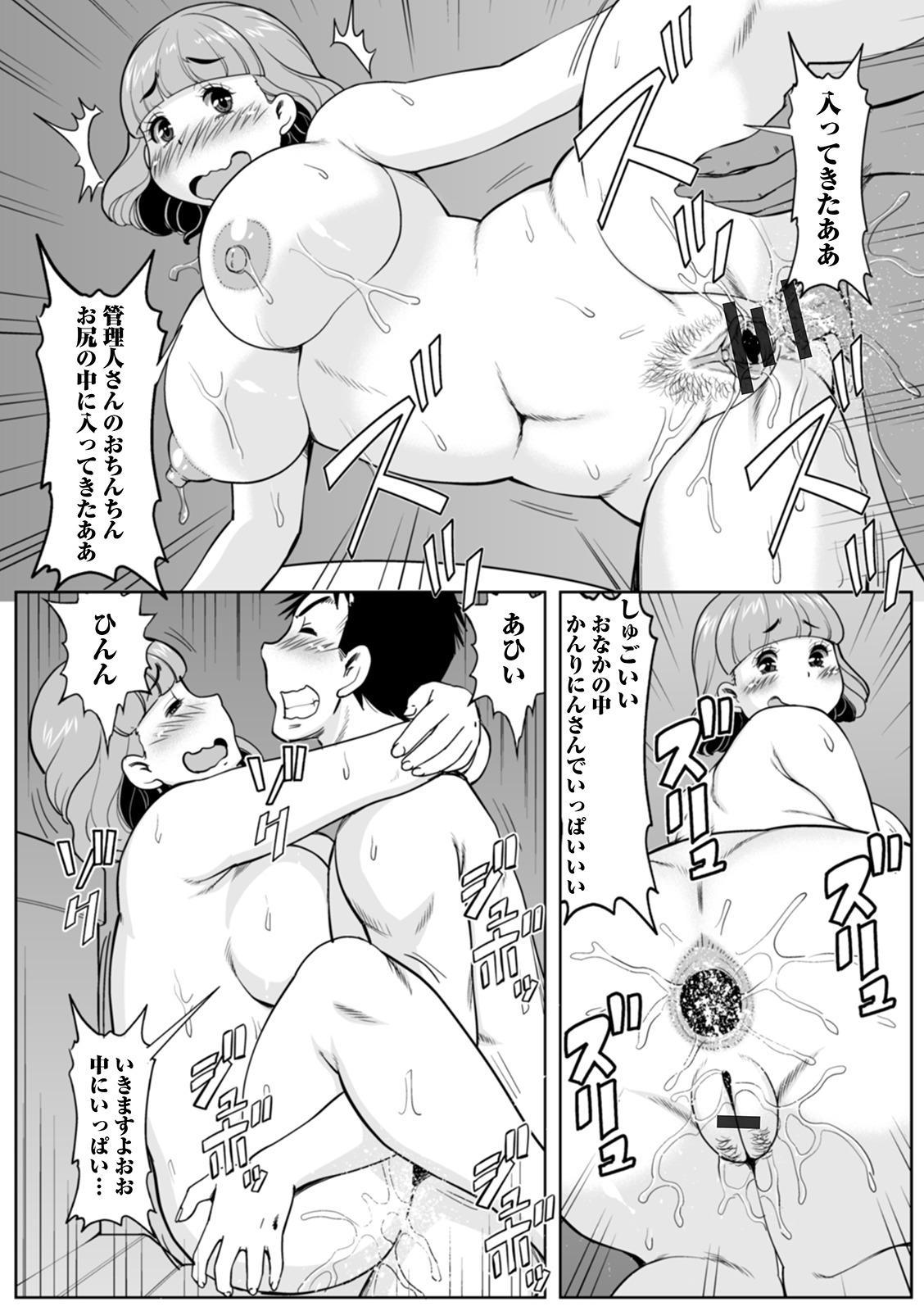 [Murasan] Shirarezaru Oku-sama-tachi [Digital] 63