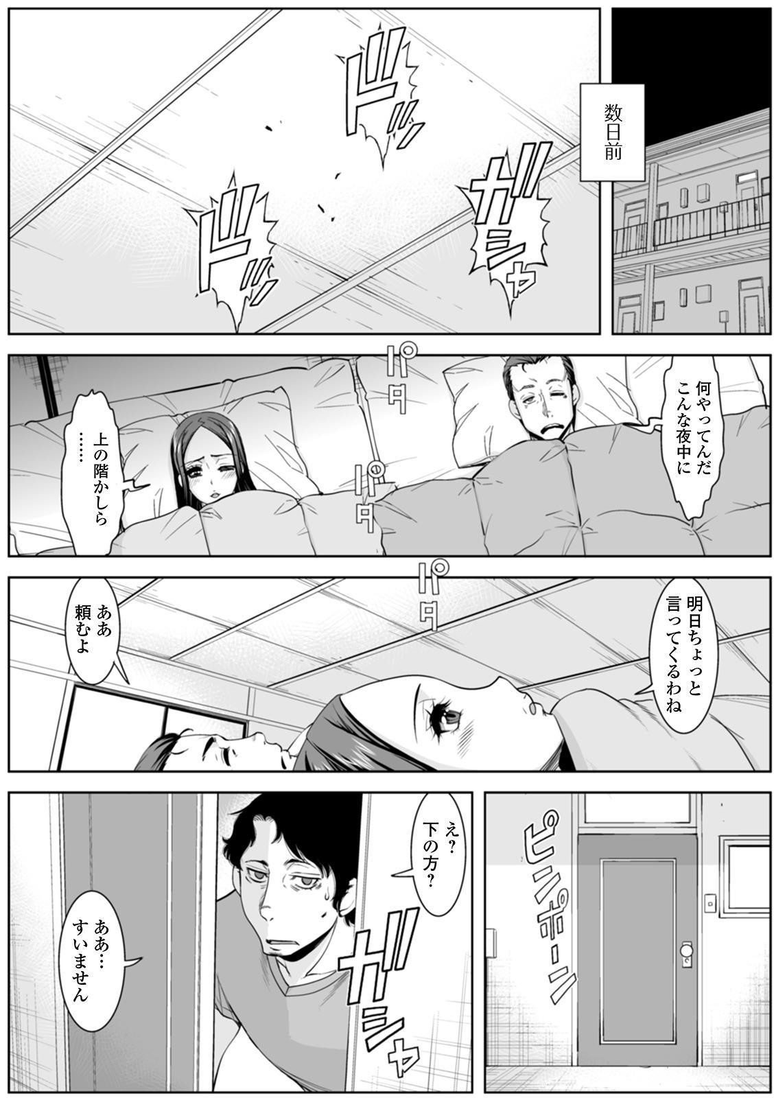 [Murasan] Shirarezaru Oku-sama-tachi [Digital] 6