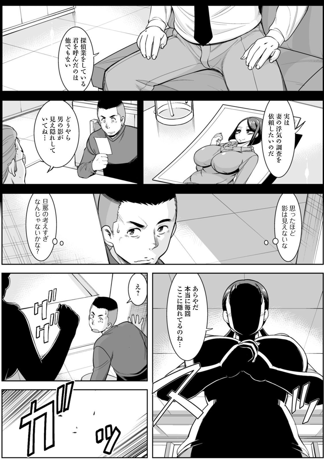 [Murasan] Shirarezaru Oku-sama-tachi [Digital] 69