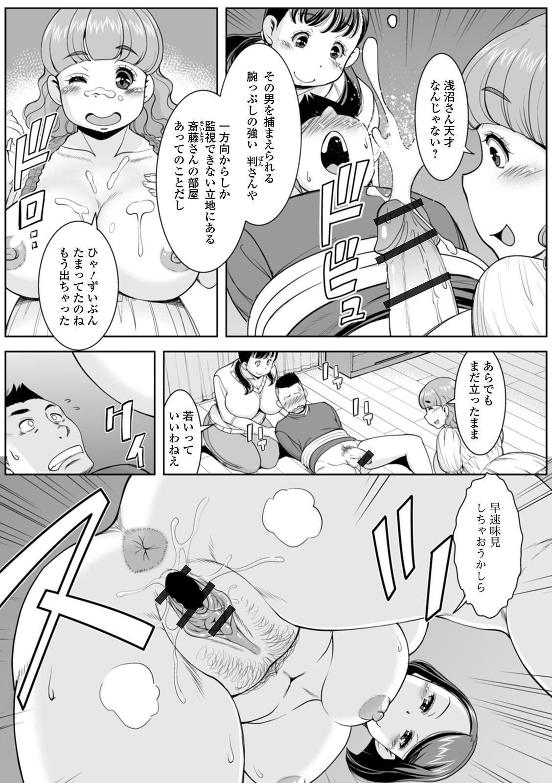 [Murasan] Shirarezaru Oku-sama-tachi [Digital] 73