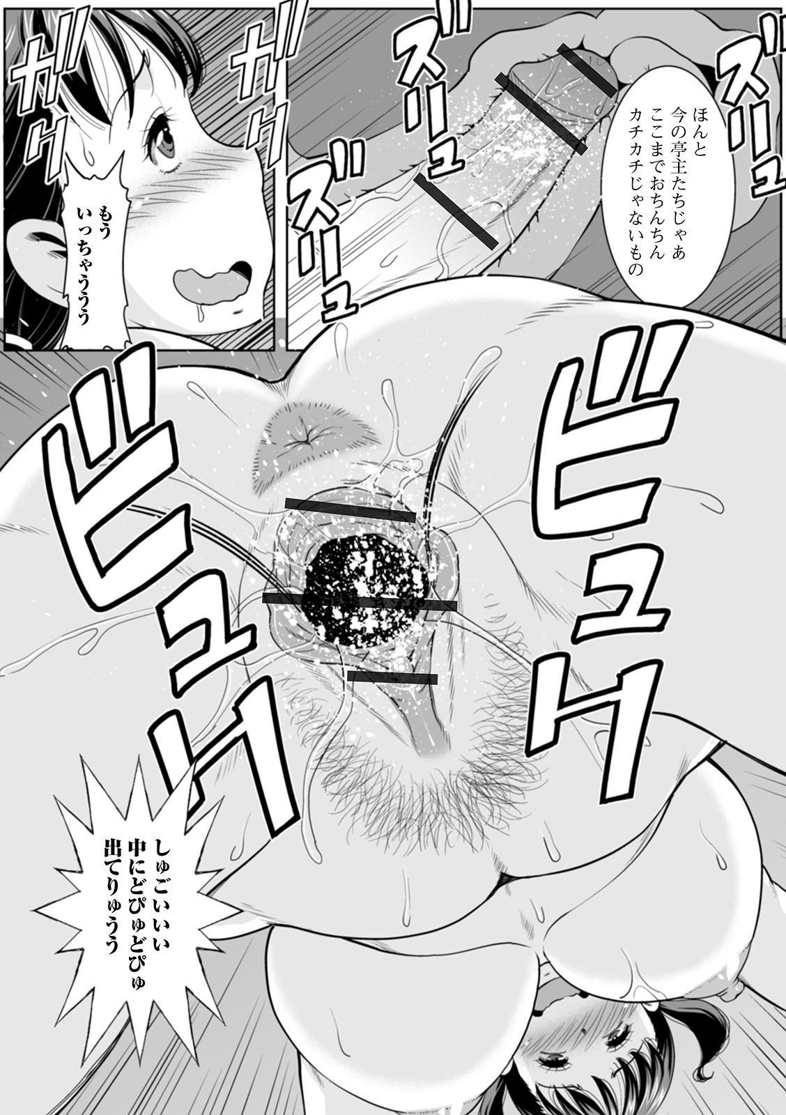 [Murasan] Shirarezaru Oku-sama-tachi [Digital] 76