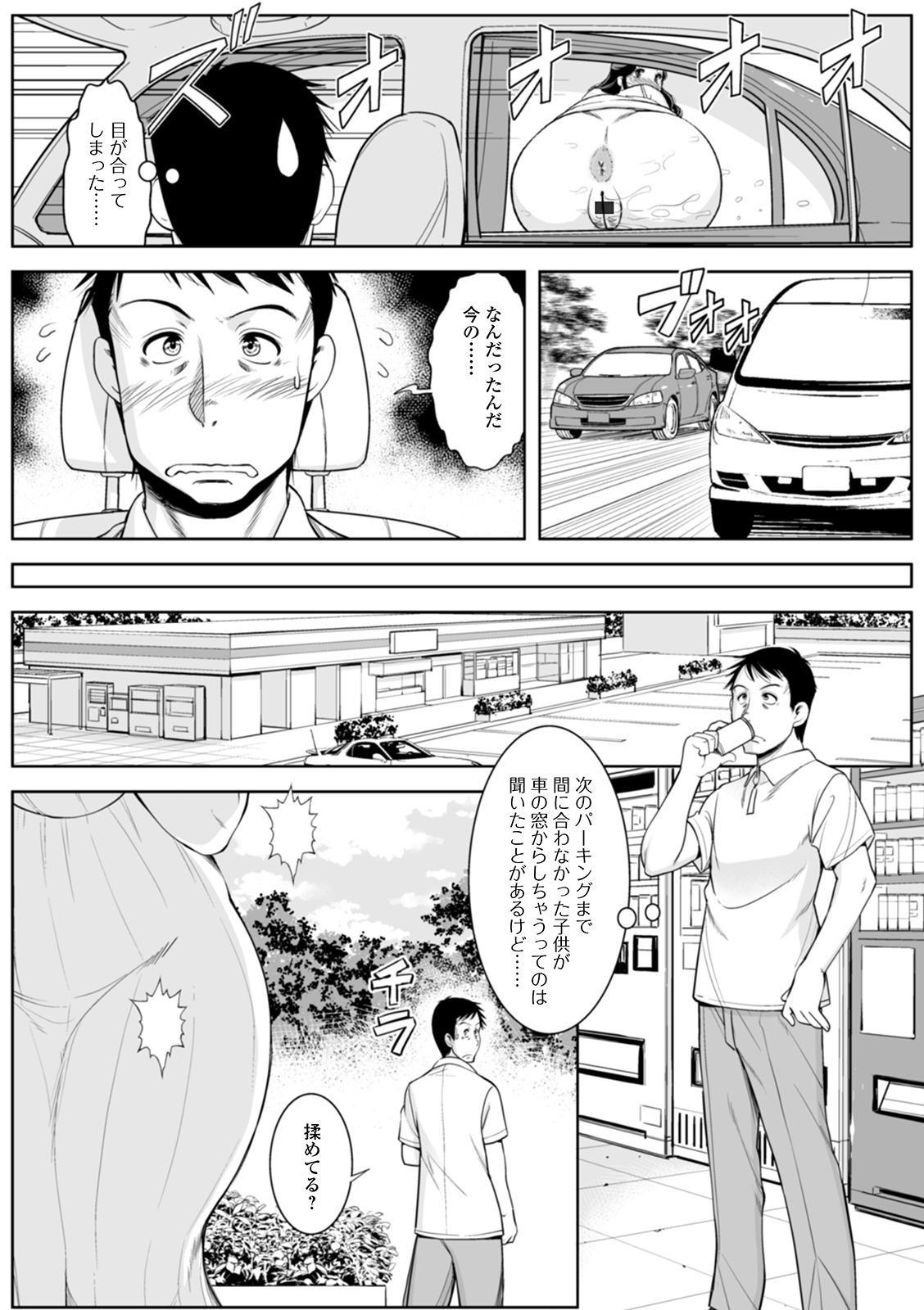 [Murasan] Shirarezaru Oku-sama-tachi [Digital] 85