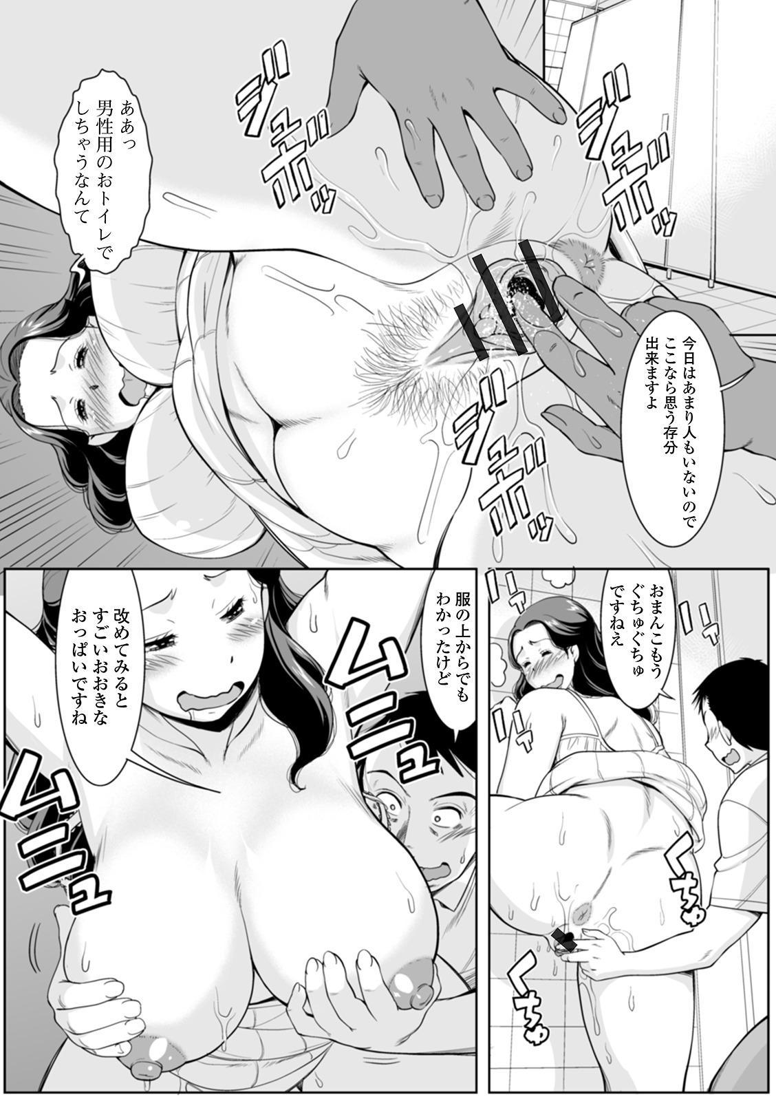 [Murasan] Shirarezaru Oku-sama-tachi [Digital] 89