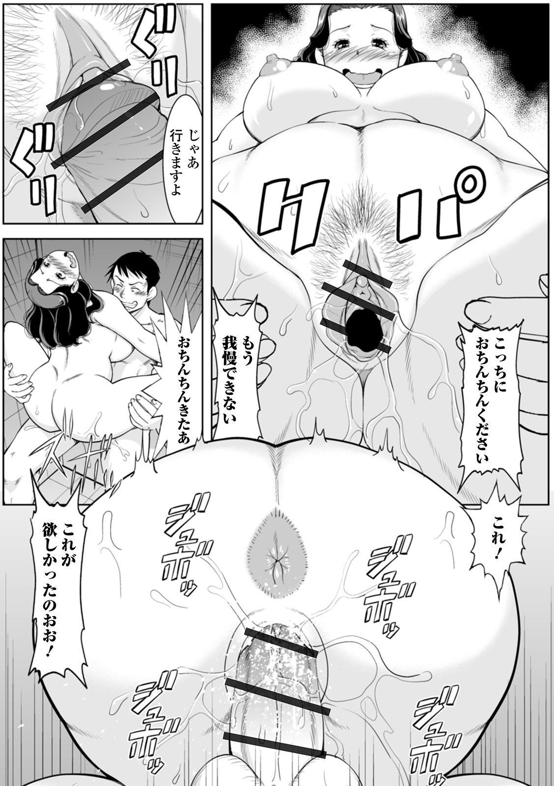[Murasan] Shirarezaru Oku-sama-tachi [Digital] 91