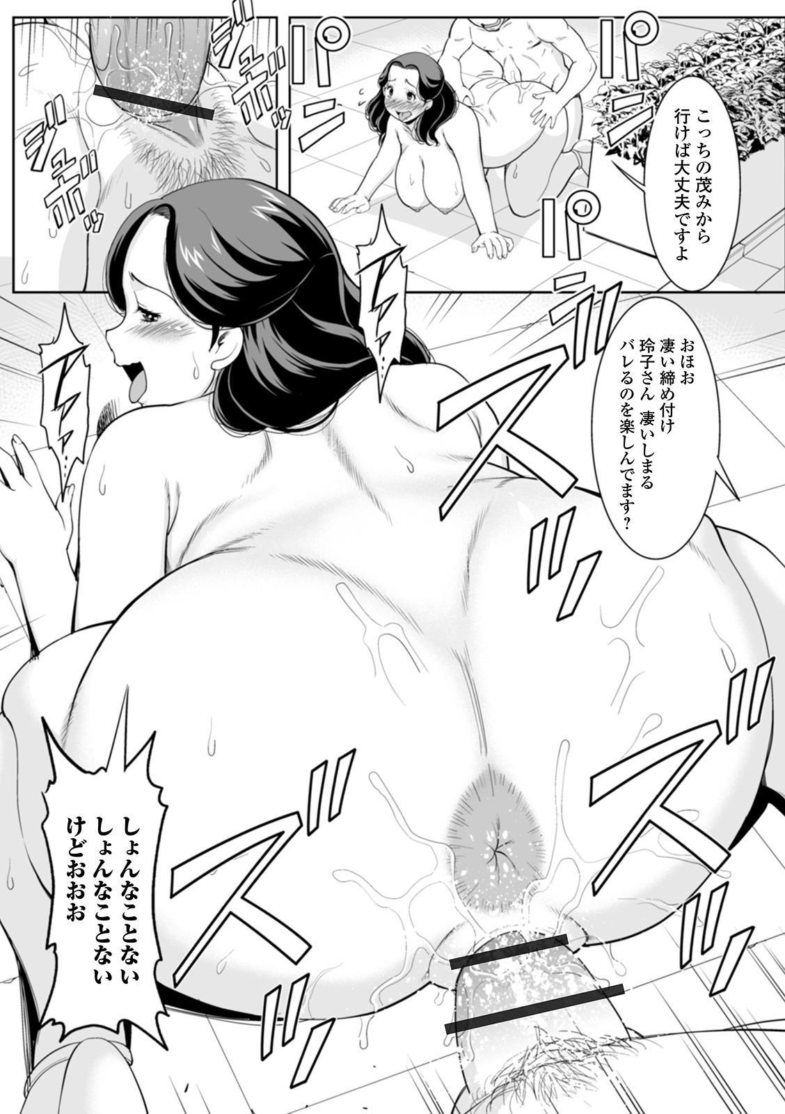 [Murasan] Shirarezaru Oku-sama-tachi [Digital] 95