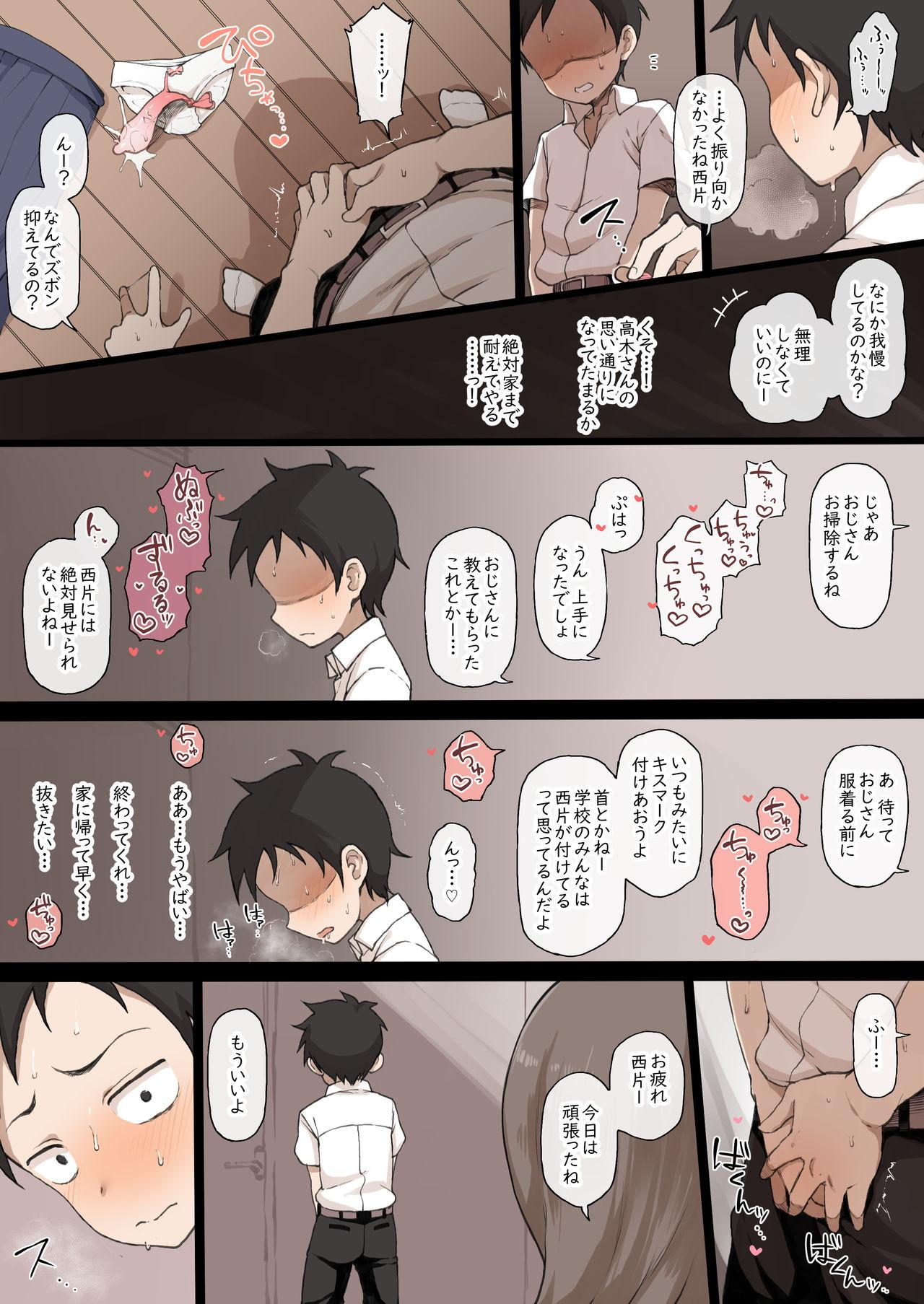 [Terasu MC] Takagi-san & Oji-san to Shoubu (Karakai Jouzu no Takagi-san) 4