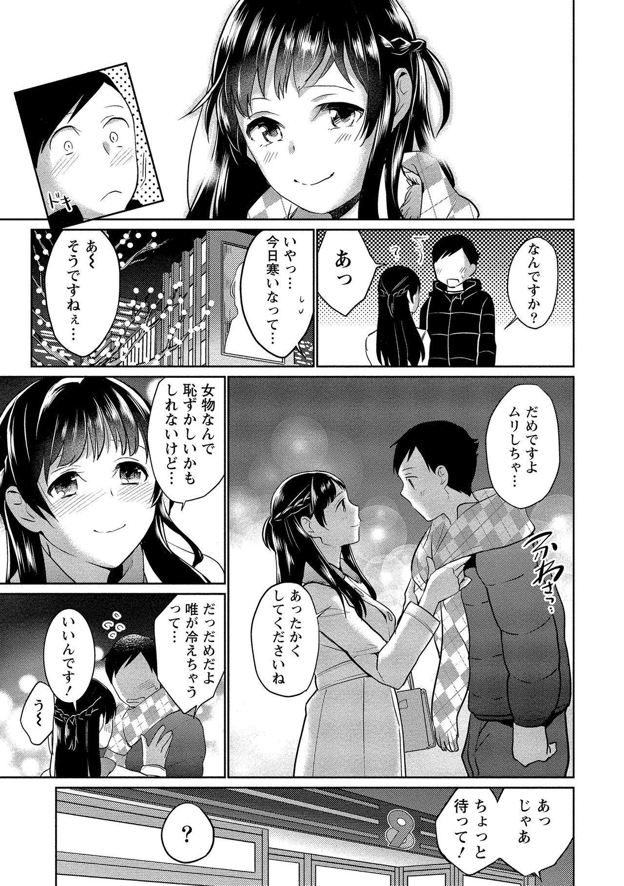 Dorobou Neko wa Kanojo no Hajimari 99