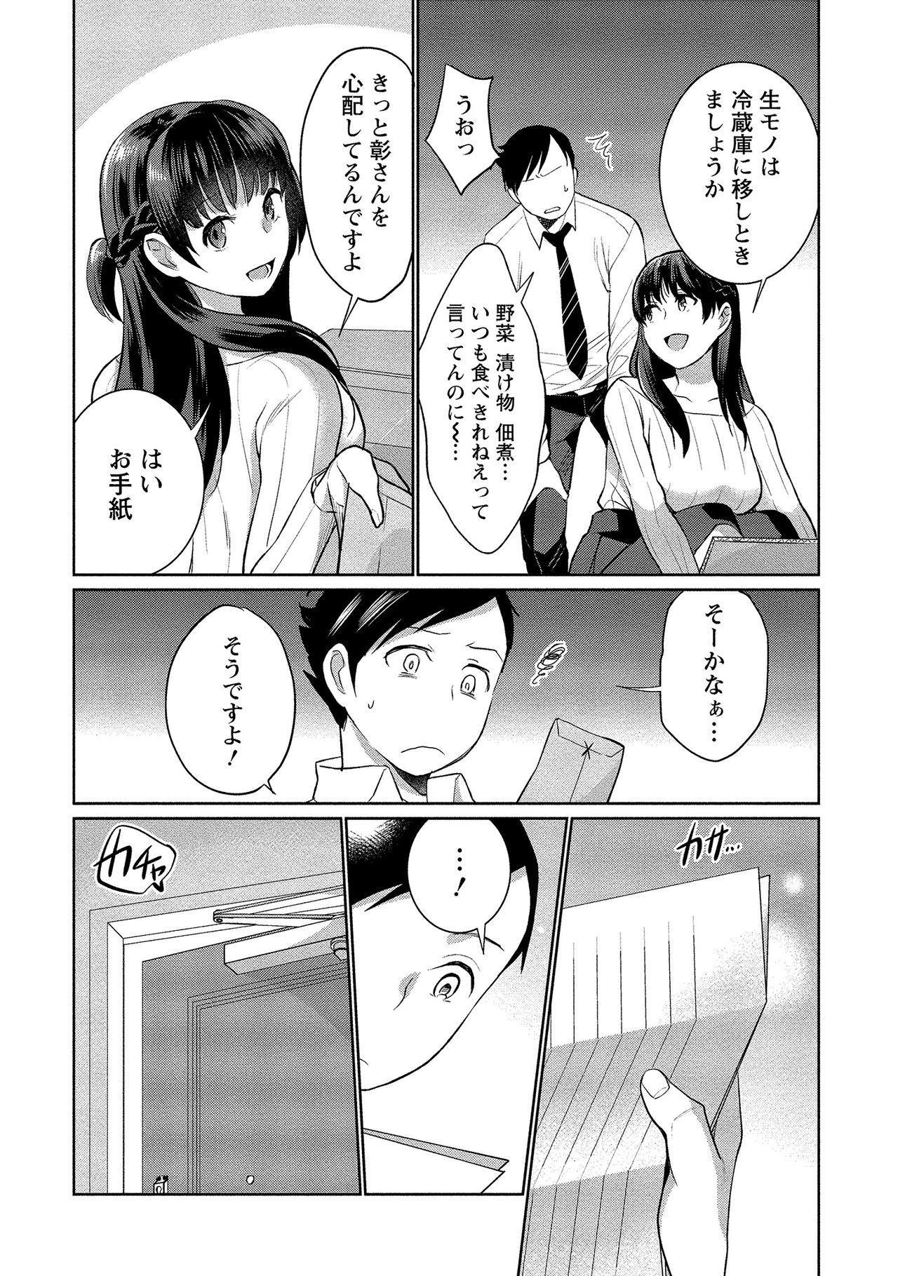 Dorobou Neko wa Kanojo no Hajimari 106
