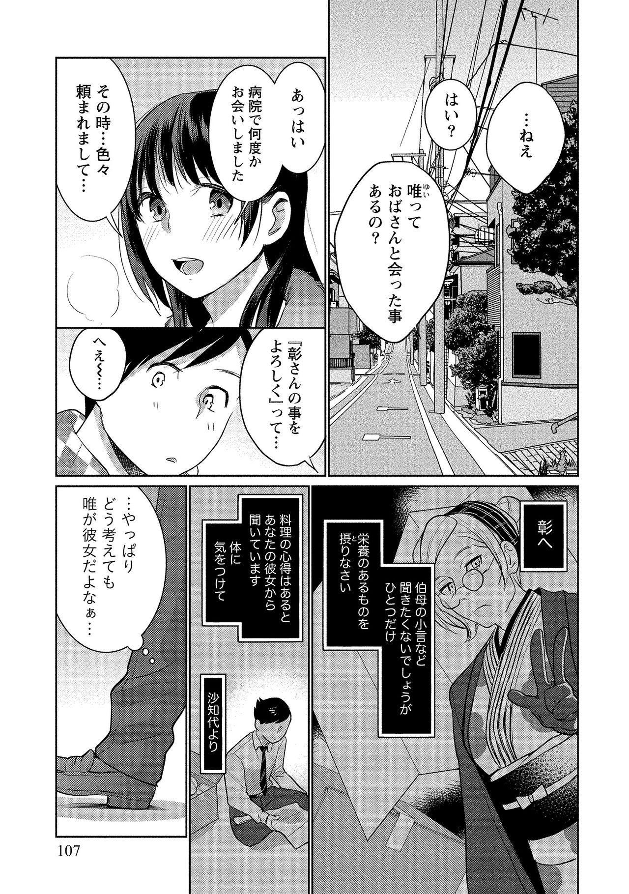 Dorobou Neko wa Kanojo no Hajimari 107