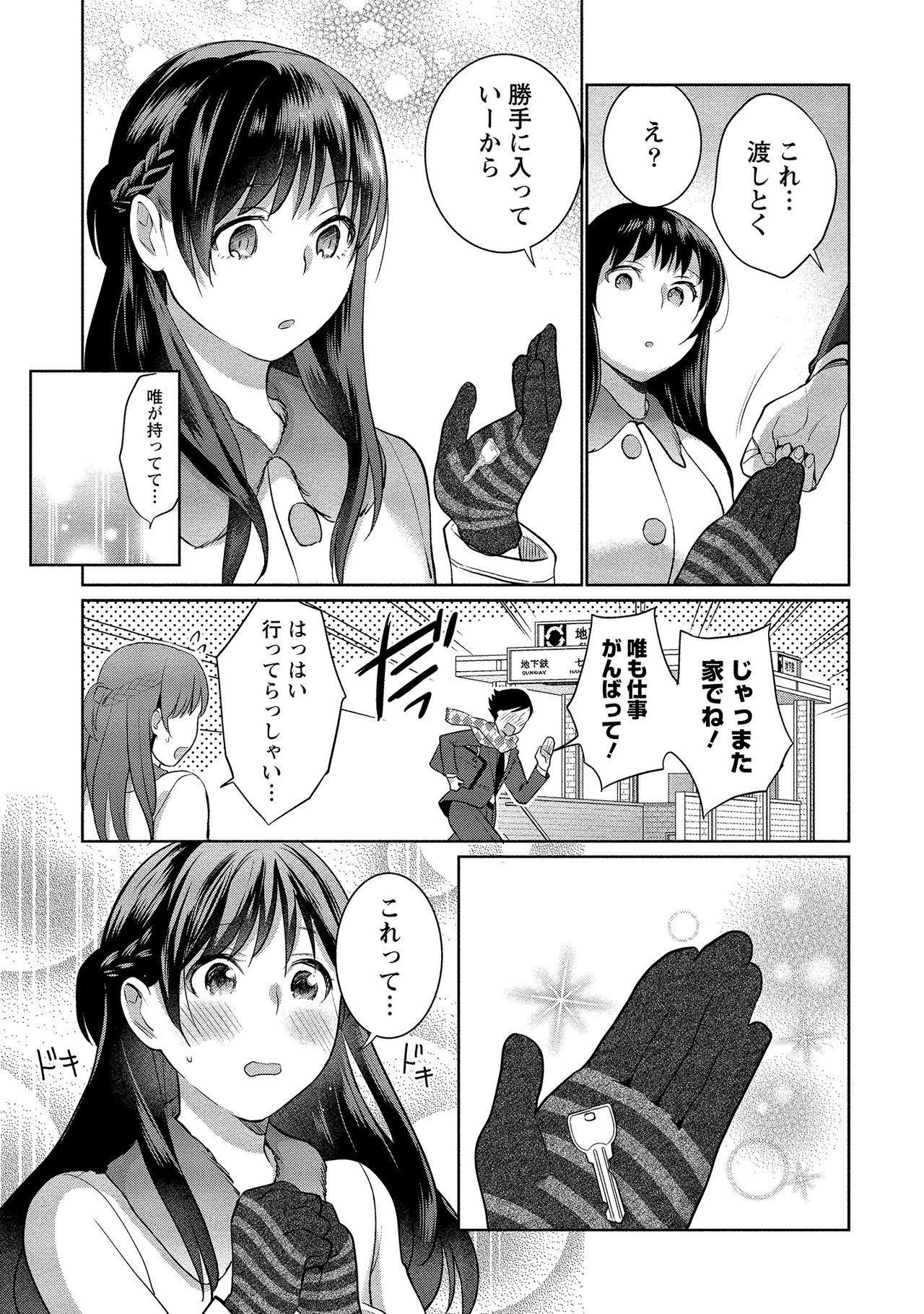 Dorobou Neko wa Kanojo no Hajimari 109