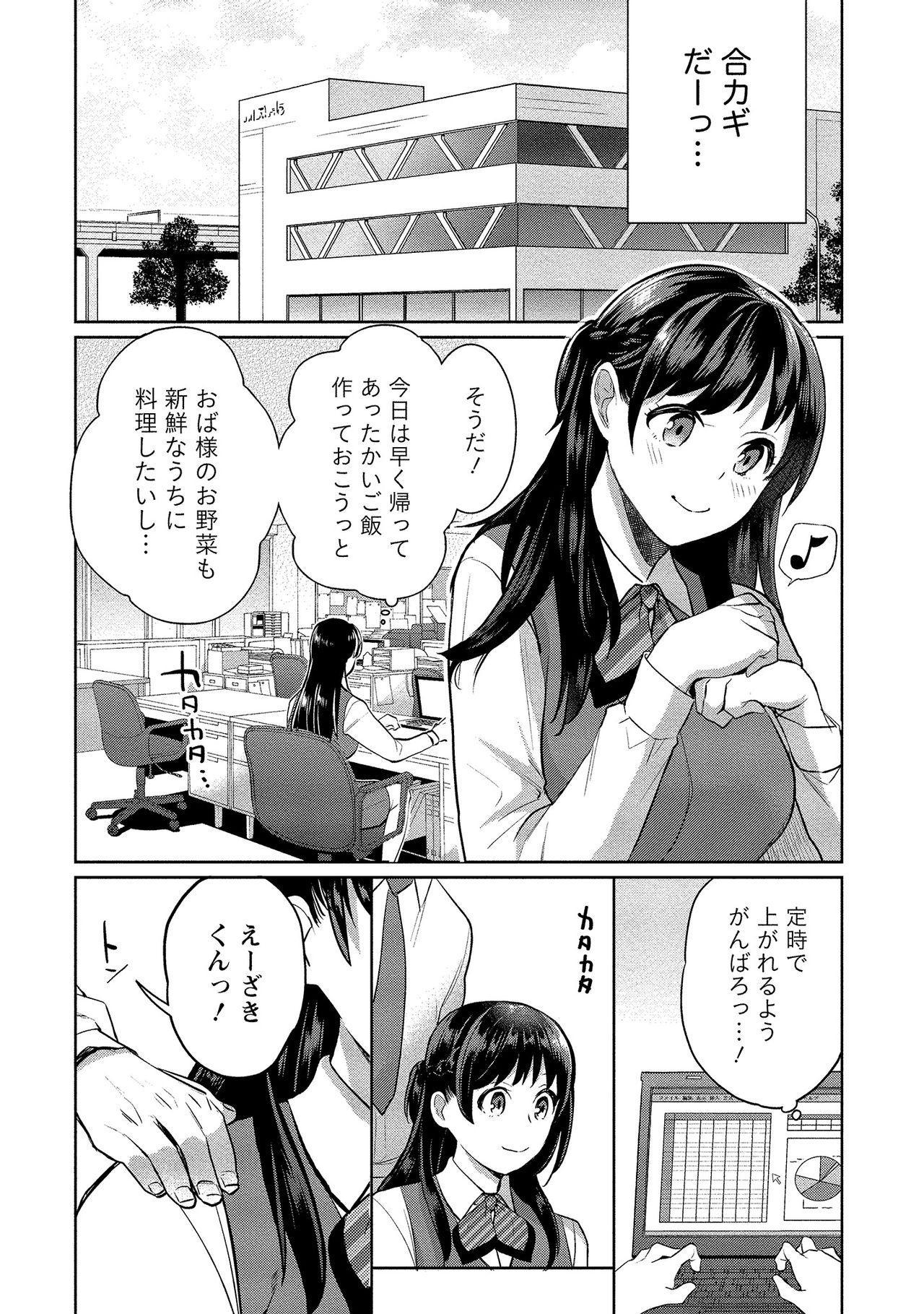 Dorobou Neko wa Kanojo no Hajimari 110